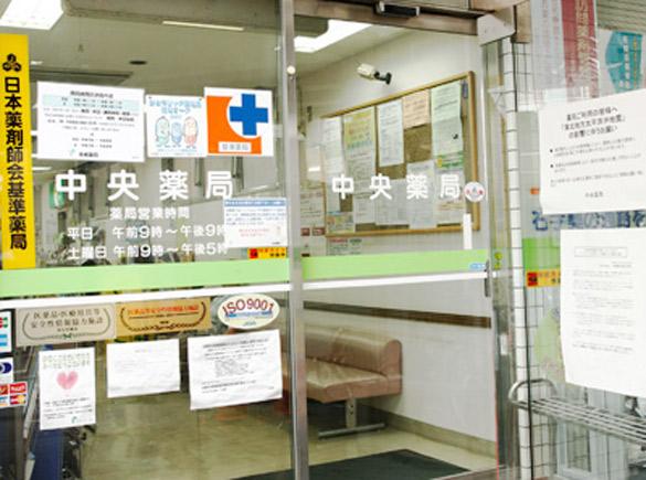 お店検索(調剤・薬局) | ドラッグストア マツモトキヨシ